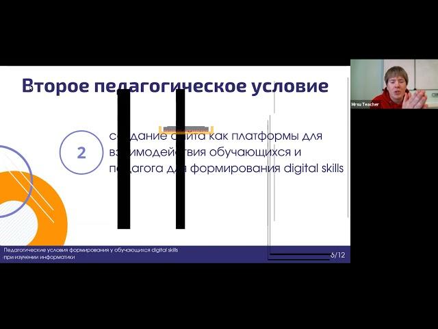 Digital skills и ресурсы применения в образовательной практике
