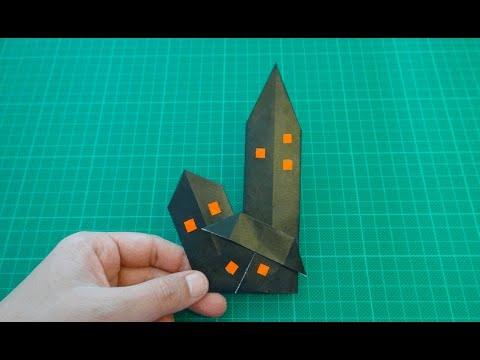 origami【Halloween/haunted house】