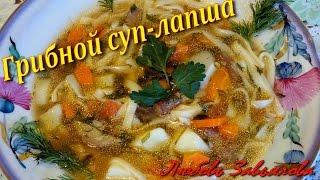 Вкусный, ароматный, постный ГРИБНОЙ СУП-ЛАПША/Delicious, flavorful mushroom soup noodle