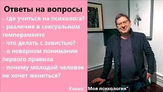 Михаил Лабковский Где учиться на психолога? Ответы на вопросы