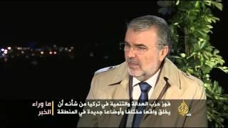 ما وراء الخبر- مستقبل الدور التركي بتجاذبات الملف السوري