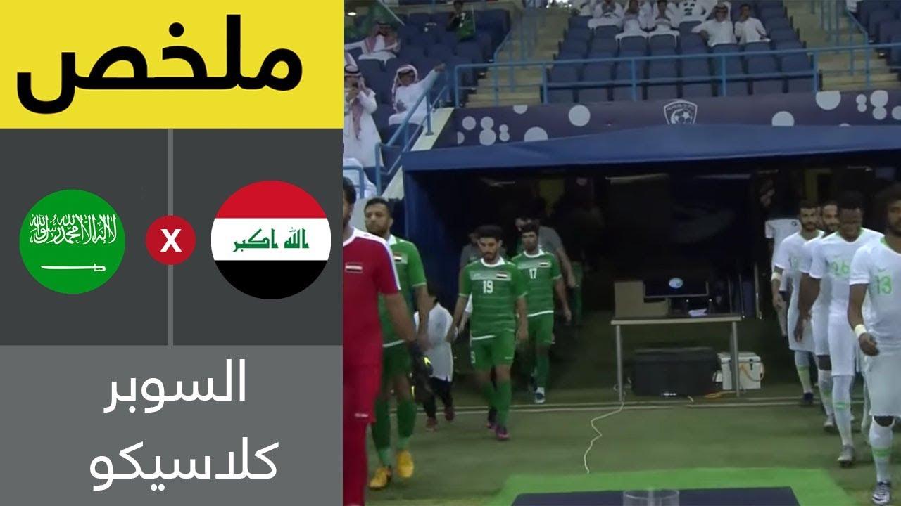 d884d05c7efc4 ملخص مباراة السعودية والعراق - سوبر كلاسيكو - YouTube