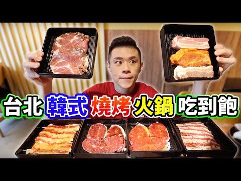 2MUKBANG Taiwan Competitive Eater Challenge Big Food Eating Show