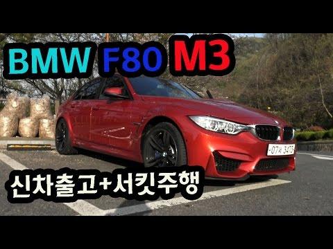 BMW M3 신차출고+서킷주행 [F80 M3 2017MY] 데저트이글