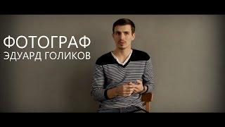 Фильм-портрет. Фотограф Эдуард Голиков.