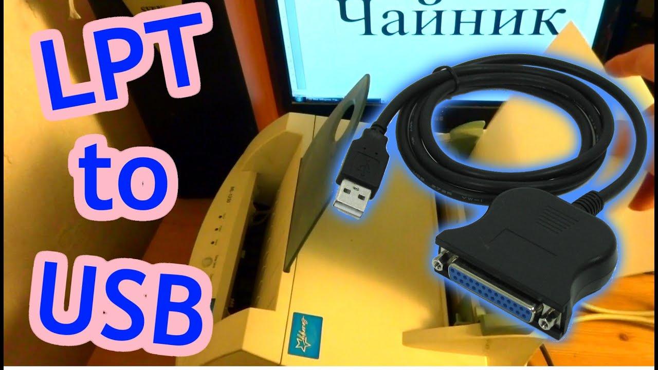7 апр 2012. Предлагаемый блок в собранном виде позволяет реализовать принцип: купил – подключил. Устройство позволит пользователям персональных компьютеров подключить к usb-порту устройства, работающие от com порта (rs232c). Ориентировочная розничная цена: 540 руб. Переходник.