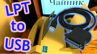 видео Преобразователь USB-COM-LPT