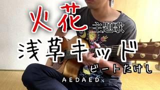 又吉直樹原作の「火花」の主題歌『浅草キッド』 作詞作曲ビートたけし ...