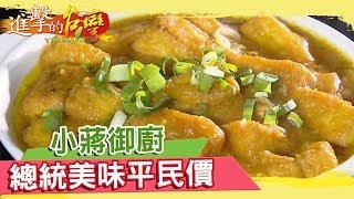 小蔣御廚 總統美味平民價《進擊的台灣》第209集