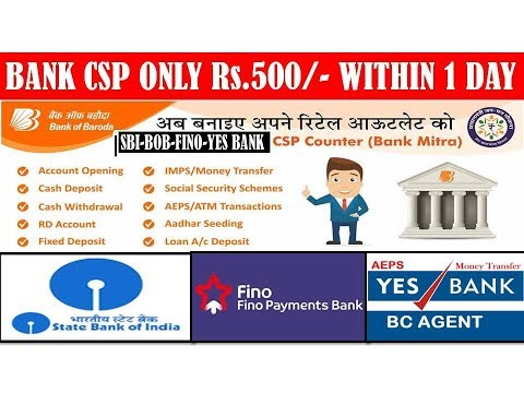BANK CSP ONLY Rs.500/- Within 1 Day || SBI-BOB-FINO-YES BANK CSP || Best E-PORTAL For Income