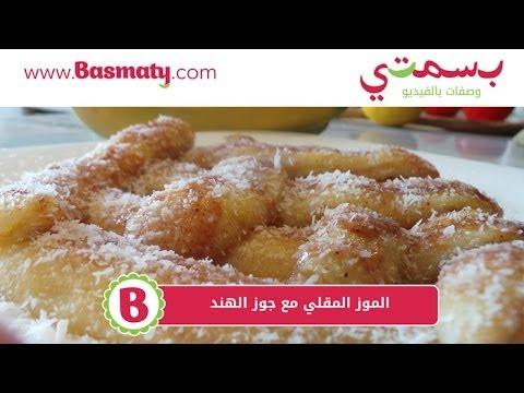 موز مقلي مع جوز الهند - Coconut Fried Bananas