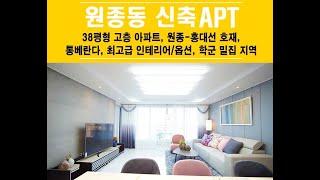 [부천신축아파트] 원종동 38평아파트 거실통베란다가 9…