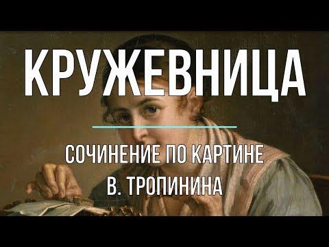 Сочинение по картине «Кружевница» В. Тропинина