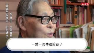 日本知名繪本大師 加古里子《烏鴉幸福商店 系列繪本》訪談實錄