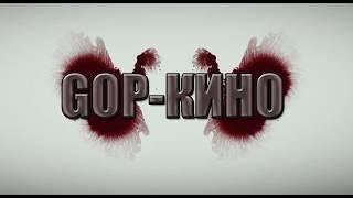 Охотник за разумом///#GOP-КИНО...