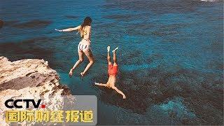 [国际财经报道]波黑:2019悬崖跳水全球系列赛| CCTV财经