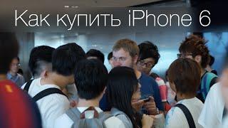 Как купить iPhone 6 в первый день(, 2014-09-19T13:39:37.000Z)