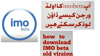 How To Download Imo Beta Old Virsion