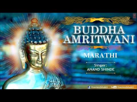 Buddha Amritwani Marathi By Anand Shinde I Buddha Amritwani I Full Audio Song