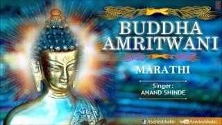 Buddha Amritwani Marathi By Anand Shinde I Buddha Amritwani