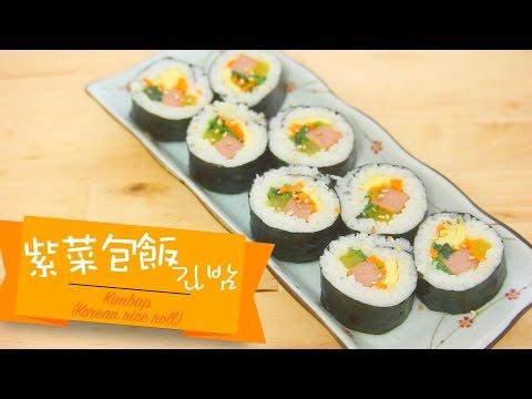 紫菜包飯 김밥 Kimbap 涼拌菠菜 Korean Spinach Salad 紫菜飯卷 [by 點Cook Guide]