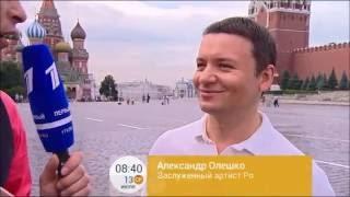 """Александр Олешко - гость программы """"Доброе утро"""" на Первом канале"""