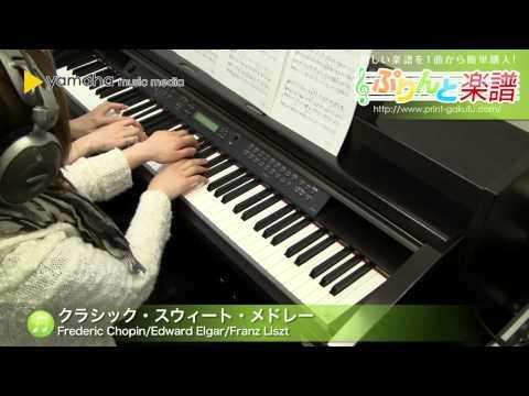 クラシック・スウィート・メドレー ノクターン第2番(ショパン)〜愛のあいさつ(エルガー)〜愛の夢(リスト) Edward Elgar/Frederic Chopin/Franz Liszt