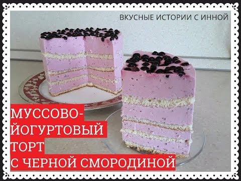 МУССОВО-ЙОГУРТОВЫЙ ТОРТ С ЧЕРНОЙ СМОРОДИНОЙ - A MOUSSE-YOGURT CAKE WITH BLACK CURRANT
