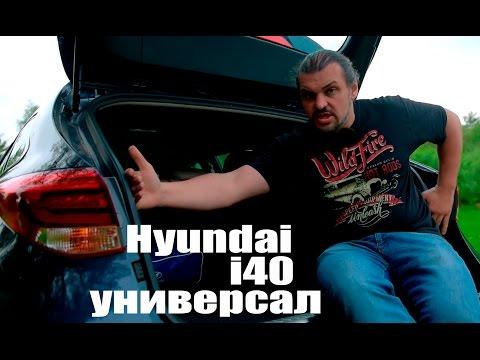 Hyundai i40 универсал, обзор, тест драйв СТОК 13