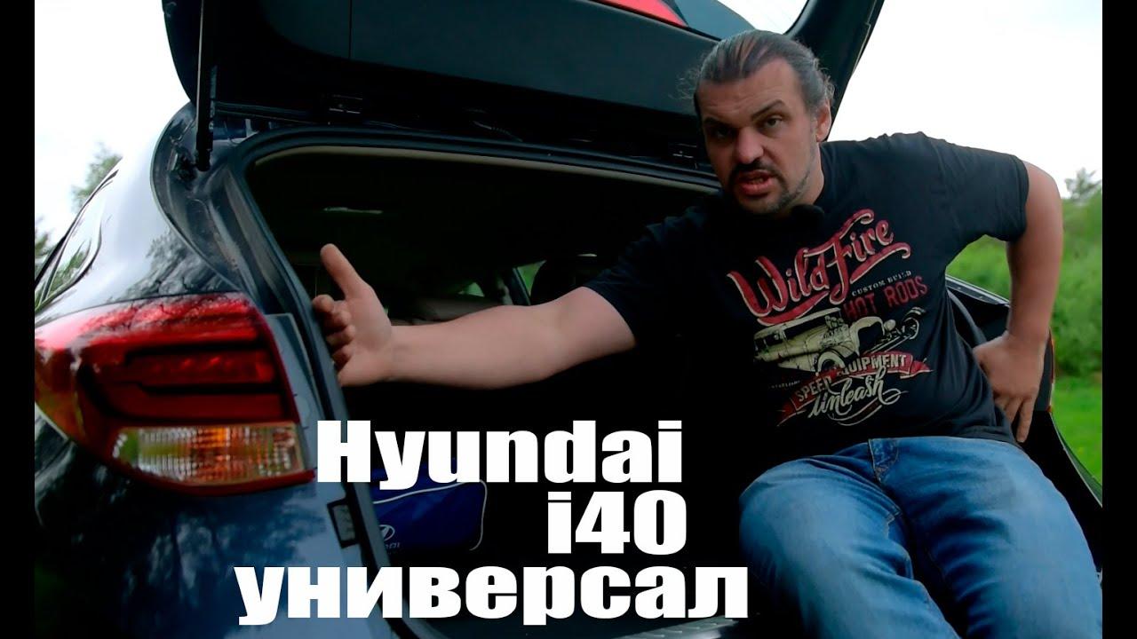 Hyundai i40 универсал, обзор, тест-драйв #СТОК №13