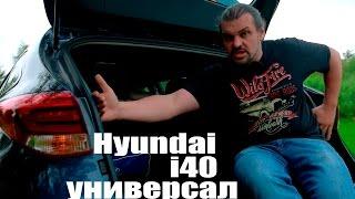 Hyundai i40 универсал, обзор, тест драйв СТОК 13 смотреть
