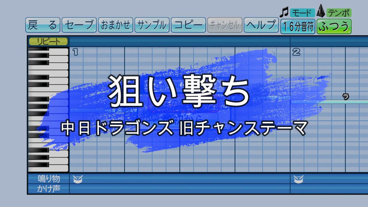 Switch 応援歌 パワプロ2020