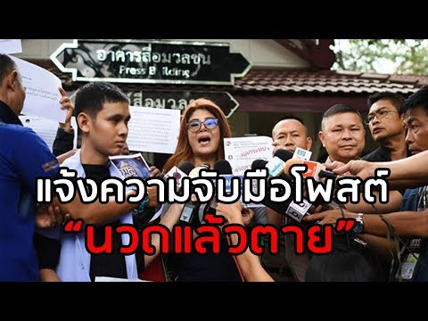 ผู้ประกอบการนวดแผนไทยเดือด! แจ้งความจับมือโพสต์