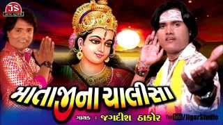 Mataji Na Chalisa - Jagdish Thakor
