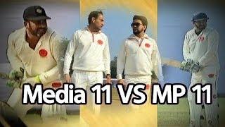 Media 11 VS Member of Parliament 11 | Sports Tak