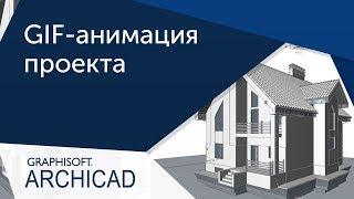 [Урок Archicad] GIF-анимация строительства дома