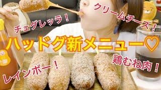 【ハッドグ新メニュー】レインボーチーズハッドグ食べる♡(レインボー、鶏胸肉、クリームチーズ、チェダーレッラ)【アリランハッドグ】 thumbnail