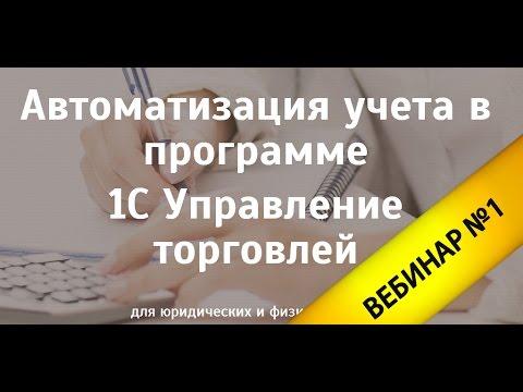Автоматизация Учёта в 1С Торговля - вебинар №1