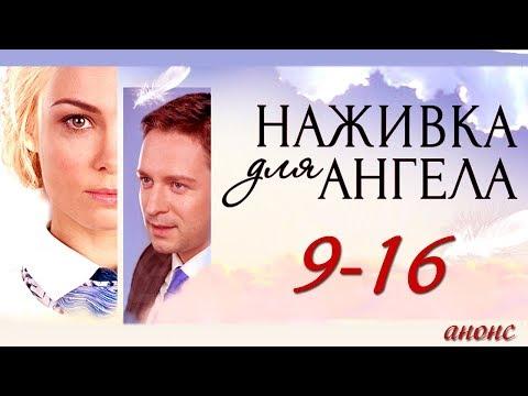 Сериал наживка для ангела производство россии смотреть