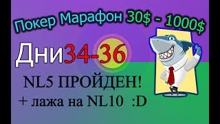 Покер Марафон 30$-1000$ ч.18 (Дни 34-36) NL5 пройден! + лажа на NL10 :D