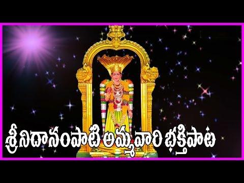 Nidanampati Ammavari Songs (నిదానంపాటి అమ్మవారి భక్తి పాట) - Telugu Devotional Songs