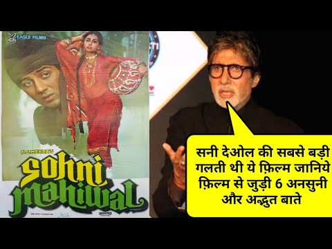 Sohni Mahiwal 1984 Movie Unknown facts Budget Box Office And Shooting Location | Sunny Deol Poonam