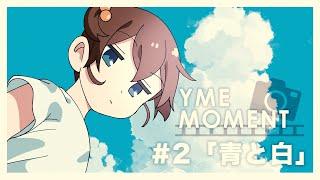 【自主制作アニメ】わいみモーメント#2 「青と白」