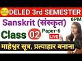 Gambar cover UP DELED 3rd Semester Sanskrit  Class-02 Syllabus डी एल एड तृतीय सेमेस्टर संस्कृत पाठ्यक्रम