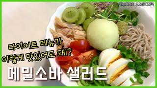 메밀소바샐러드 / 맛있는 다이어트음식 / 다이어트도시락…