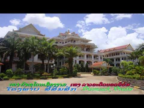 272. ເພງ ເຊໂດນເມືອງງາມ Mr. Phomma Phimmasone