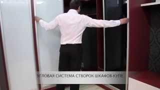 Угловая система створок | Шкафы купе на заказ(Угловая система створок в шкафах-купе на заказ в Саратове., 2015-04-16T21:21:17.000Z)