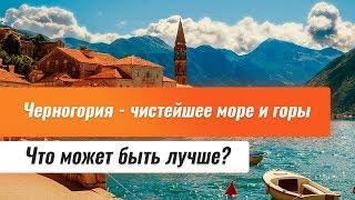 Черногория - чистейшее море и горы.