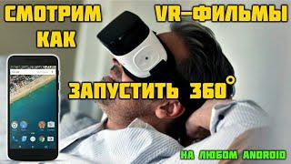 Фильмы VR360 на телефон