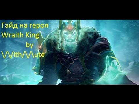 видео: wraith king guide dota 2 #5 | Гайд на Леорика Дота 2 | Ну я же стано-саппорт)